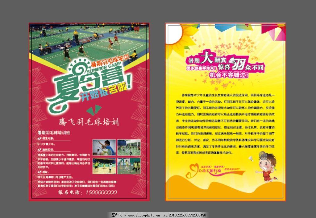 羽毛球 培训 夏令营 单页 dm单 设计 广告设计 dm宣传单 ai