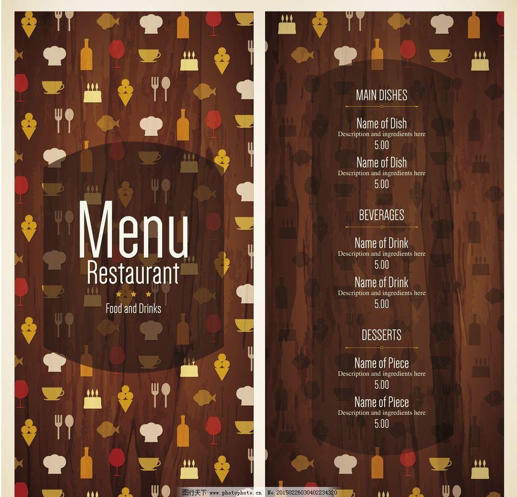 菜单 菜谱 餐饮 手绘 西餐厅 饭店菜单 矢量