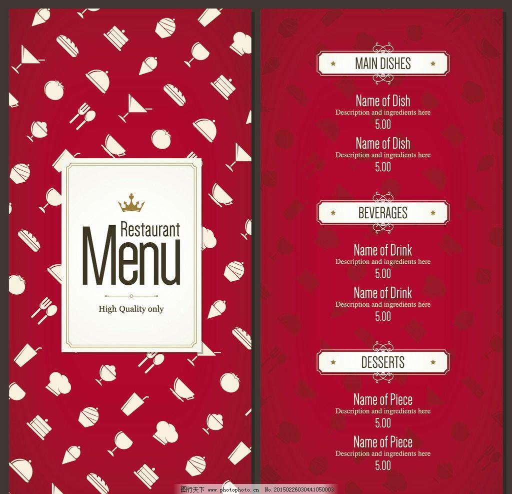 菜单 菜谱 餐饮 手绘 menu 西餐厅 饭店菜单 广告设计 矢量 eps 设计