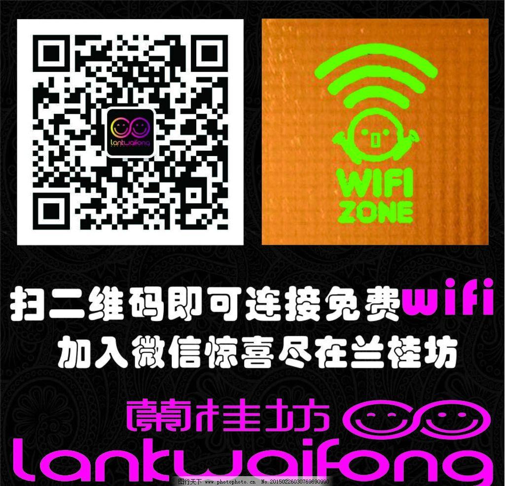 wifi 网络 覆盖 提示牌