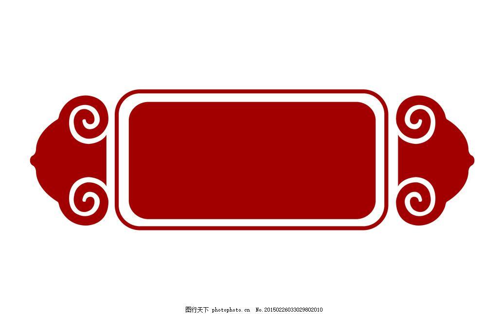 中国风 中国元素 logo框      标题框 文本框 设计 psd分层素材 psd