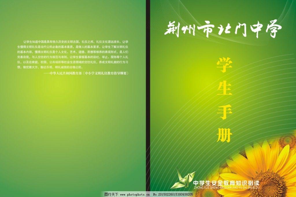 中学生学生手册 学生手册封面 绿色封面 向日葵 原创设计 原创画册