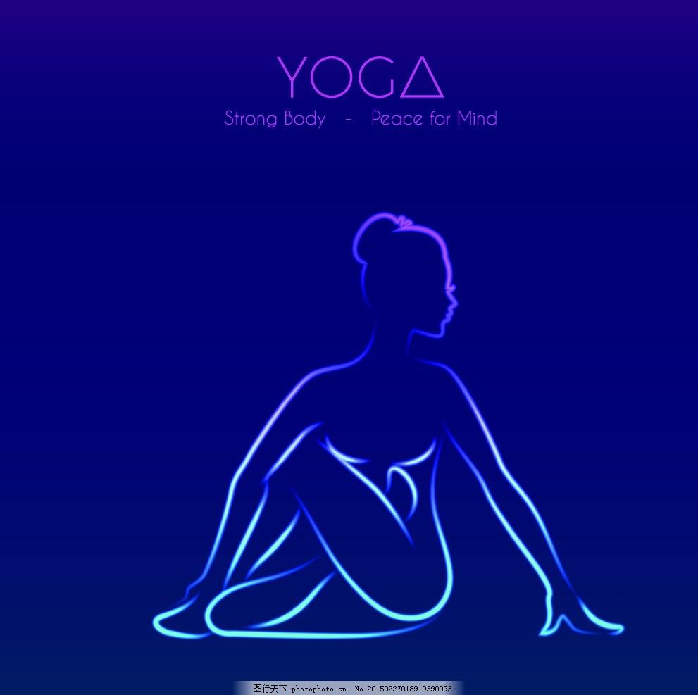 瑜伽 塑身 瘦身 健美 瑜伽女孩 瑜伽少女 手绘 锻炼 yoga 人物剪影