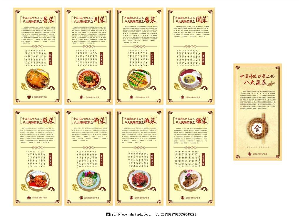 中国八大菜系图片
