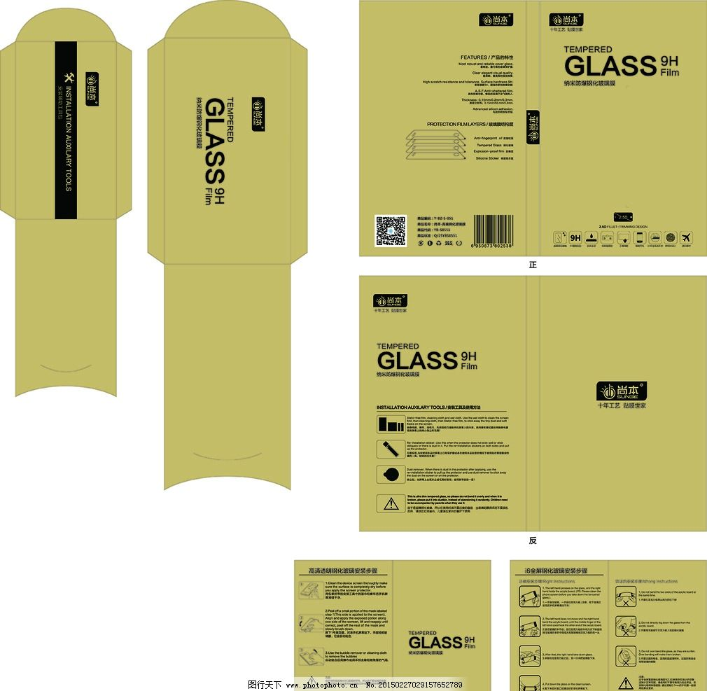 包装 纸盒 内袋 说明 钢化玻璃膜 设计 广告设计 包装设计 ai