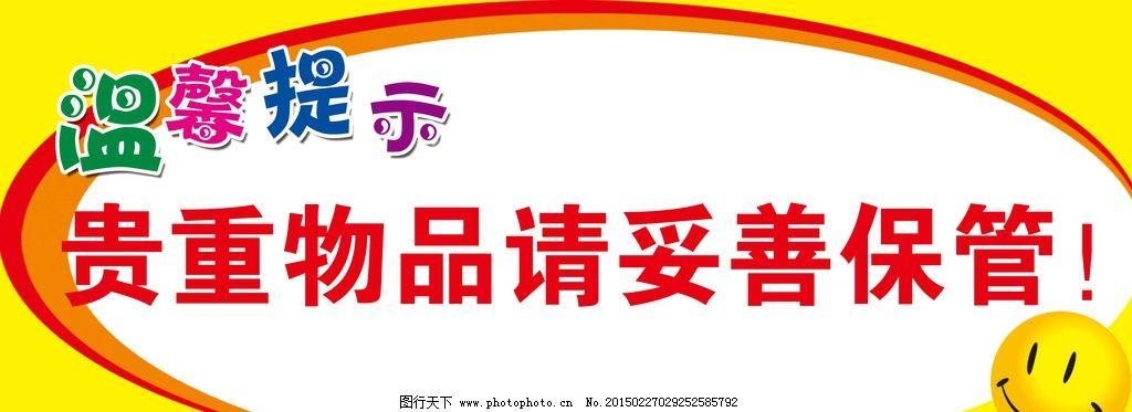 温馨提示 提示牌 小脸 黄色调 亮色 设计 广告设计 招贴设计 300dpi