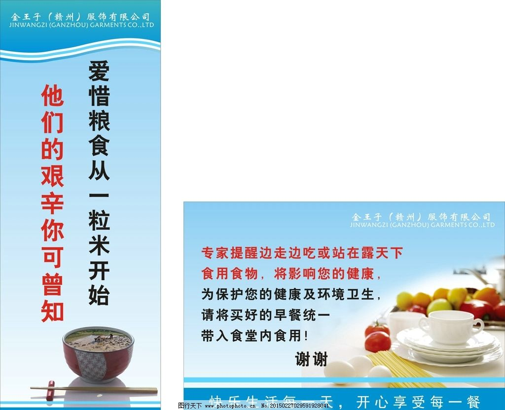 厨房标语 企业文化 公司标语 厂区标语 珍惜粮食 公司活动 设计 广告