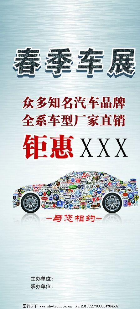 春季车展海报图片