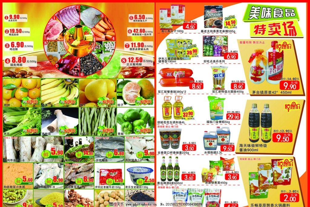 火锅节欢乐购 火锅节促销 超市dm模版 火锅节dm模版 dm云集 设计 广告图片