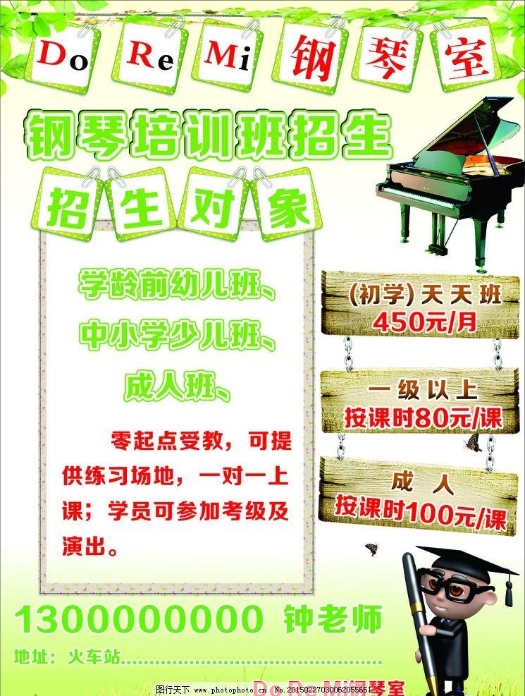 钢琴培训班图片_海报设计_广告设计_图行天下图库
