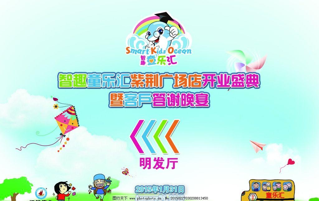 儿童 玩具 卡通 指示牌 蓝色 蓝天 手绘 同乐会 设计 广告设计 展板