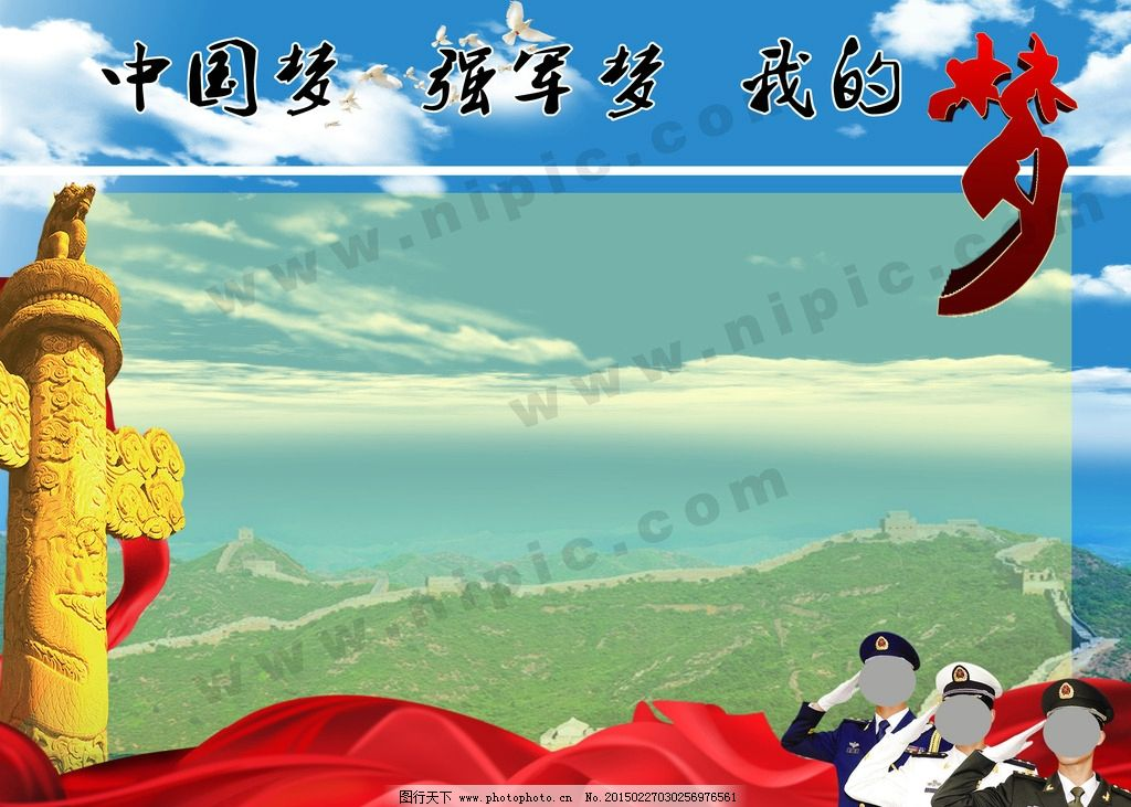 中国梦 强国梦 我的梦图片