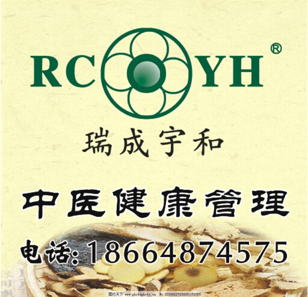 瑞成宇和 中医 健康 药材 中药 展板 招牌 设计 广告设计 展板模板