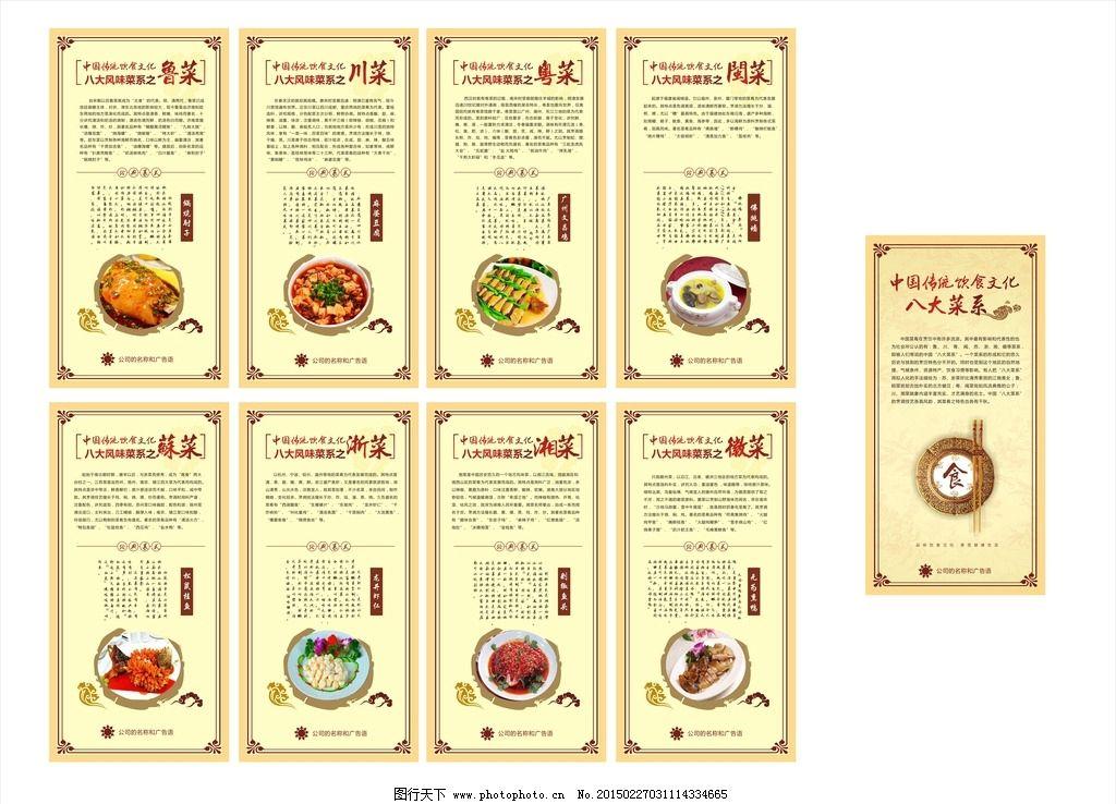 中国八大菜系 中国饮食文化 烹饪文化 湘菜 粤菜 微菜 苏菜 鲁菜