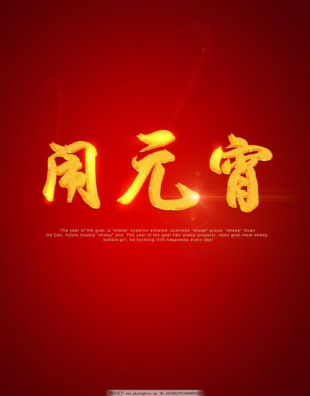 psd分层源文件 古风 红色背景 闹元宵 素材 元宵节 元宵节字体 元宵