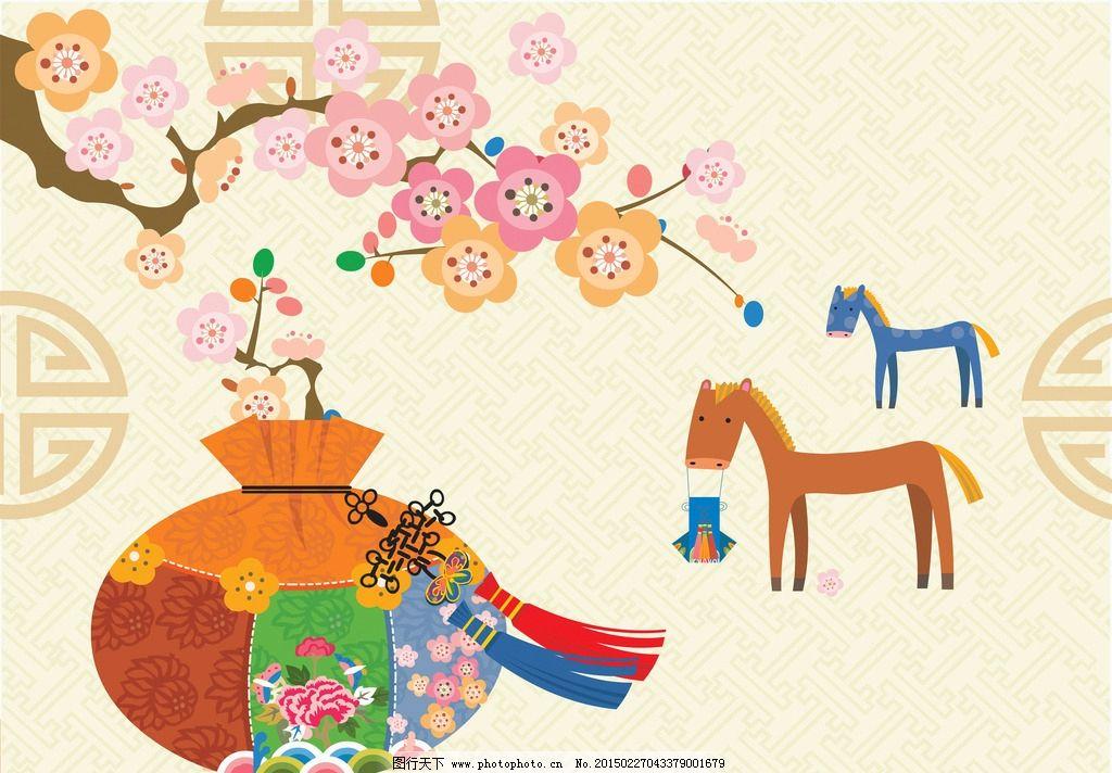 新年快乐 卡通 漫画 动物 小马 花朵 动漫动画 其他