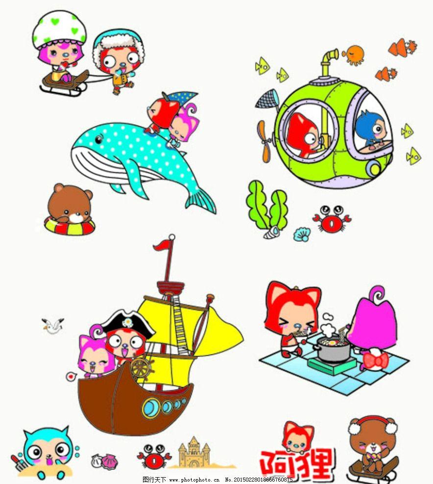 设计图库 动漫卡通 其他  阿狸 表情 动画 卡通 qq表情 动漫动画 动漫图片