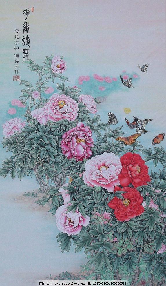 工笔画牡丹花 工笔画蝴蝶