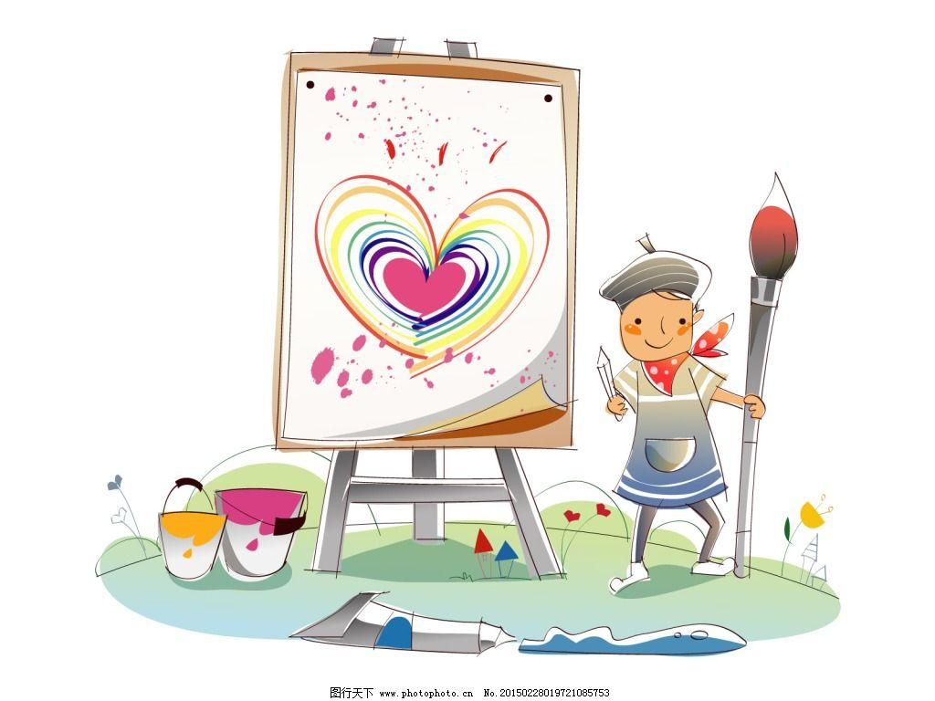画画的人免费下载 爱心