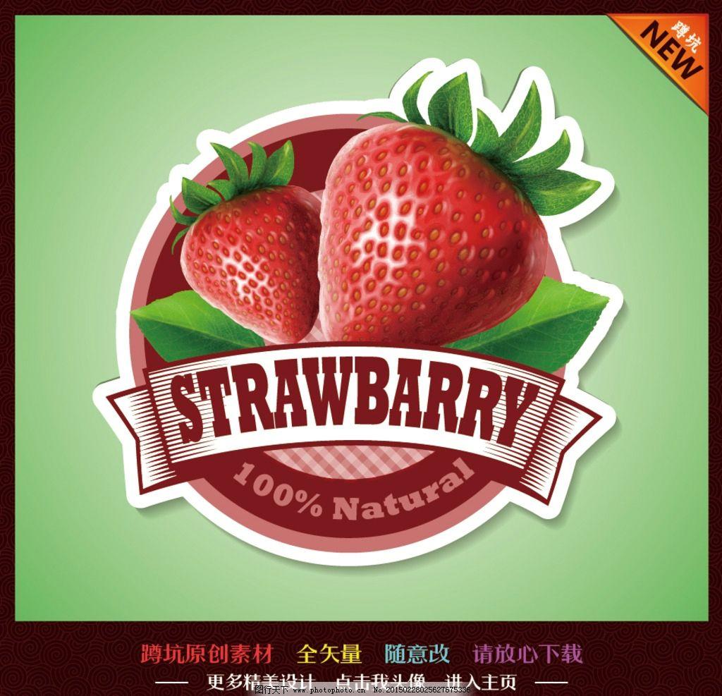 水果 田园 农业 手绘 欧美 草莓 橙子 樱桃 果汁 美食 餐饮 冷饮 饮料
