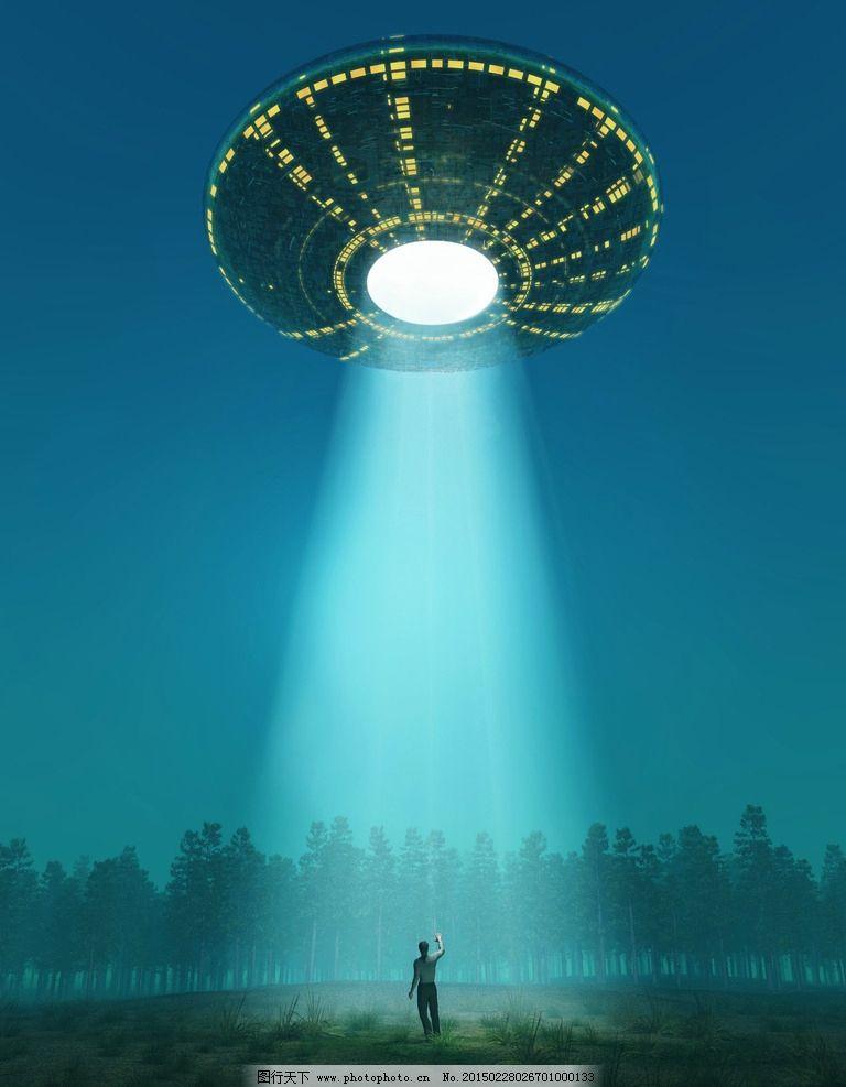 飞碟 飞行器 ufo 外星人飞机 太空飞船 高科技 设计 设计 现代科技-空间
