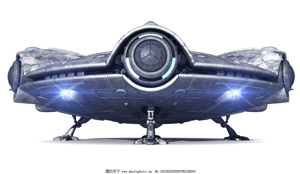 飞碟 飞行器 外星人飞机 太空飞船 高科技 设计  设计 现代科技 交通
