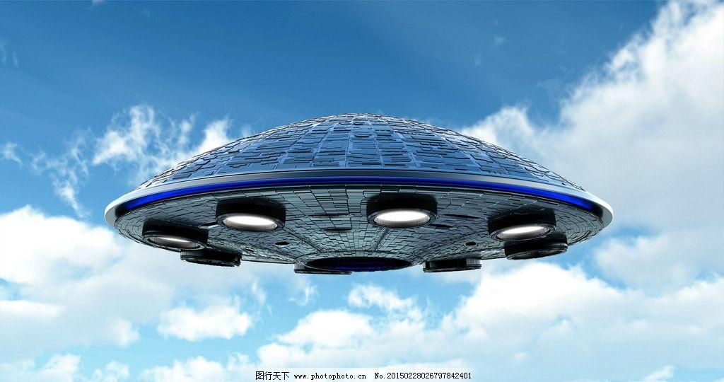飞碟 飞行器 ufo 外星人飞机 太空飞船 高科技 设计 设计 现代科技