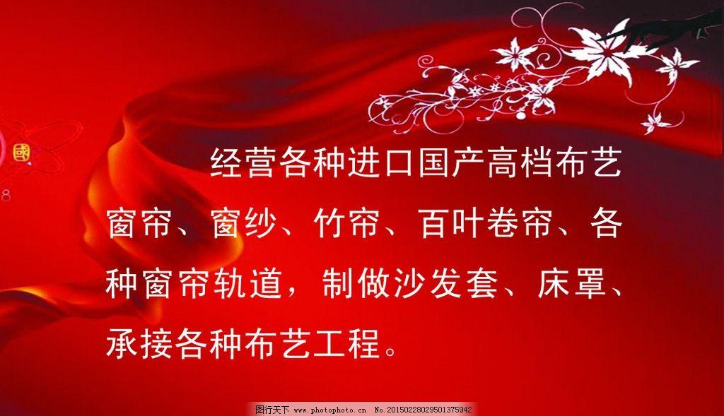 杭州丝路布艺 高档名片 印刷名片 窗纱 窗帘 名片 设计 广告设计 广告