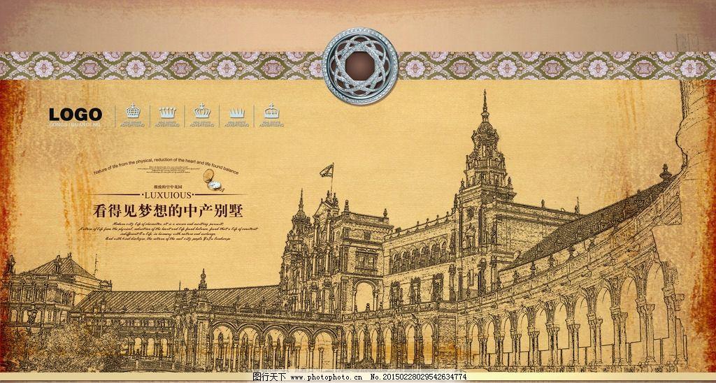 欧式建筑 古建筑 素描