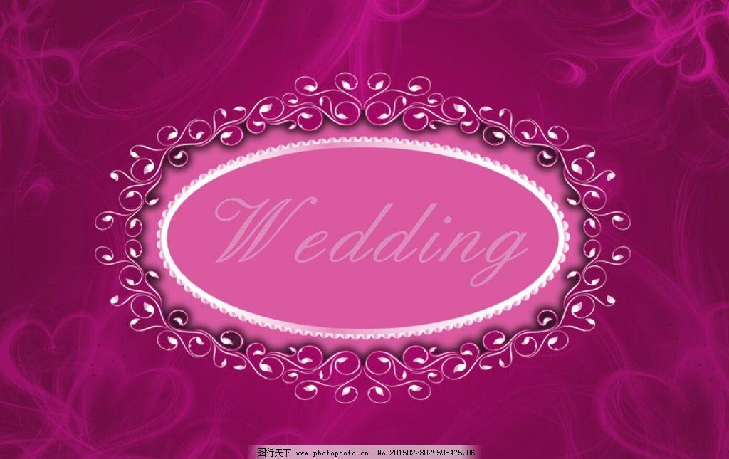 婚庆背景 玫红 欧式花纹 烟雾 婚礼喷绘 婚庆背景文件包 设计 广告