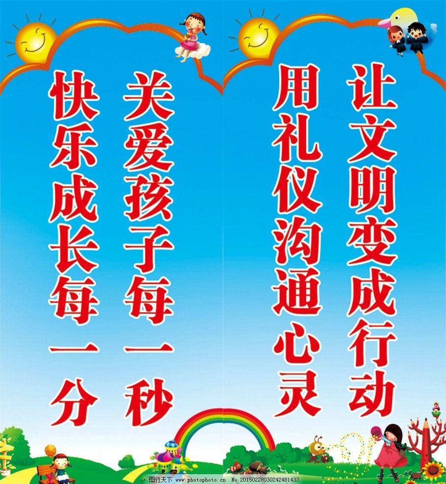 园文明礼貌歌曲_学校 幼儿园 文明标语 展板 蓝天绿地 卡通 彩虹 花草 太阳 cdr 设计