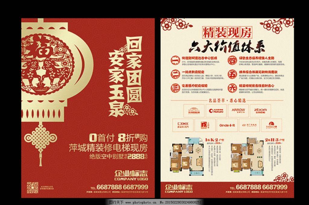 房地产宣传单 春季宣传单 春节海报 地产单页 地产海报 房地产设计