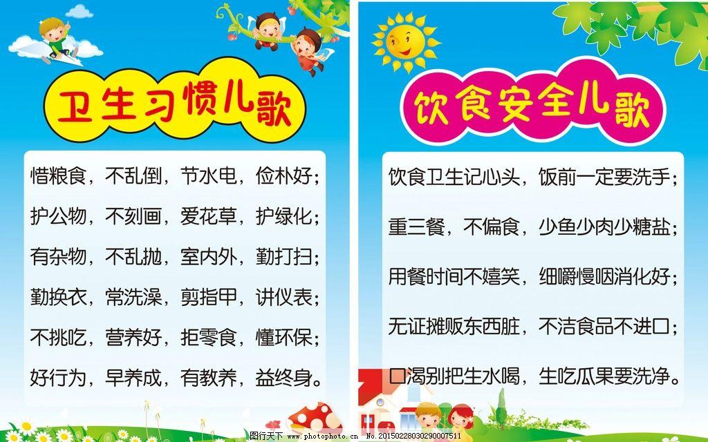 饮食安全 卫生习惯儿歌 幼儿园展板 学校 卡通 太阳 卡通小人 蘑菇图片