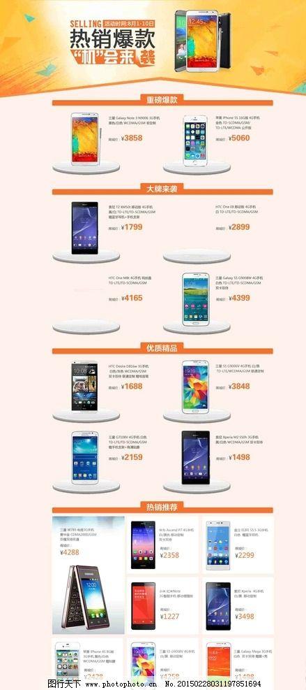 淘宝手机首页 天猫首页 淘宝首页 店铺装修 设计素材 苹果手机