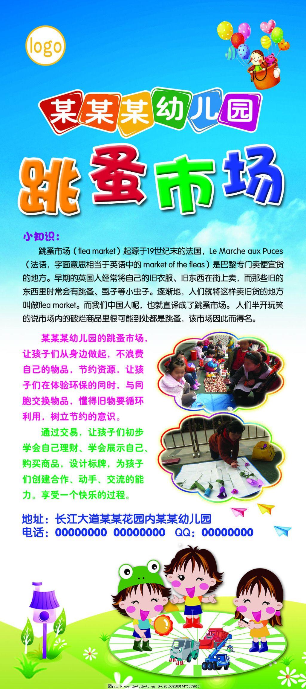 幼儿园跳蚤市场海报设计