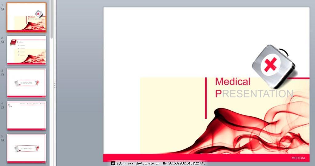 医疗类ppt模板免费下载 ppt 模板 时尚 艺术 主题 自然 ppt 模板 艺术图片