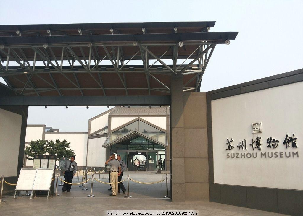 苏州博物馆大门图片