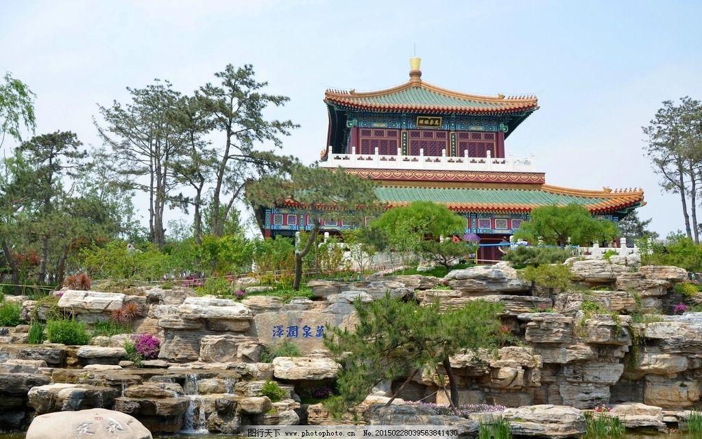 北京 园博园 楼阁 山石 湖水 北京园博园 摄影 建筑园林 园林建筑 300