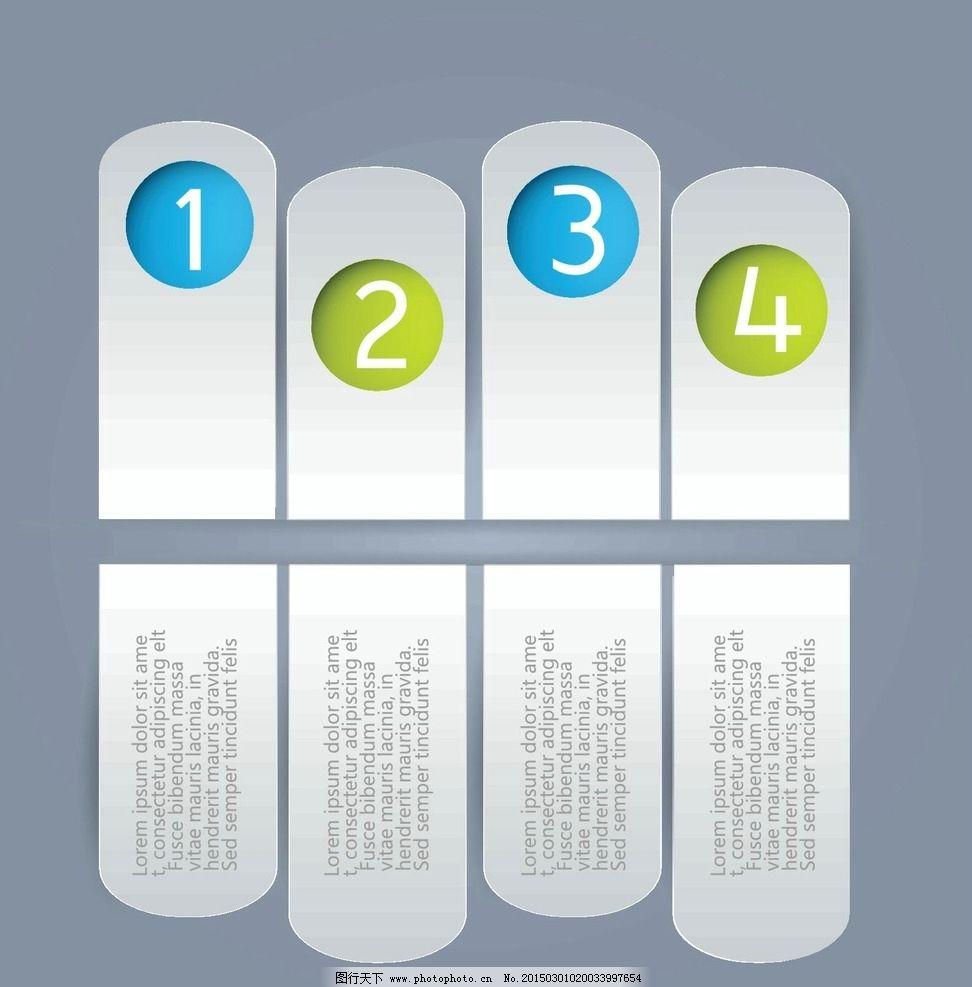标志图标 网页小图标  数字标签 分类标签 序号 时尚标签 ppt 商业图片