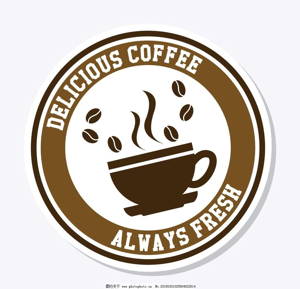 咖啡 手绘 咖啡厅 饮料酒水 餐饮美食 生活百科 设计 矢量 eps 设计