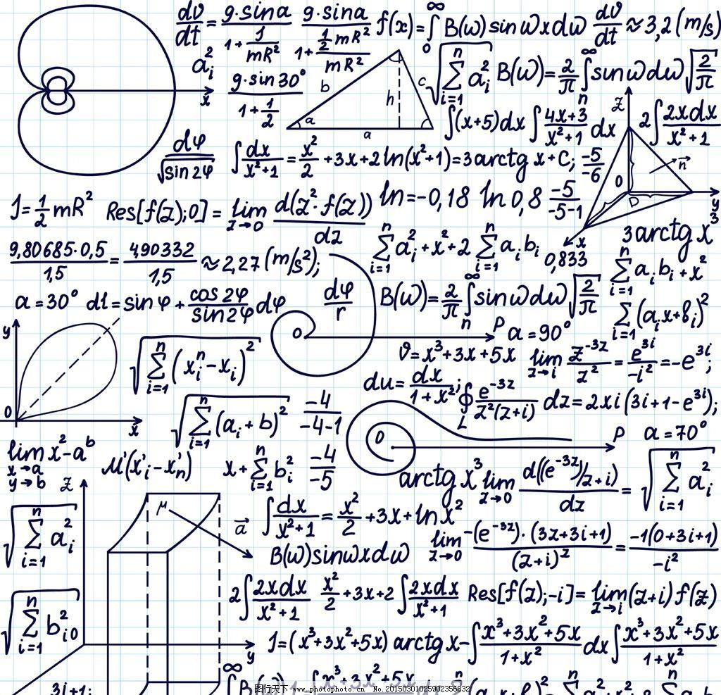 手绘数学公式图片