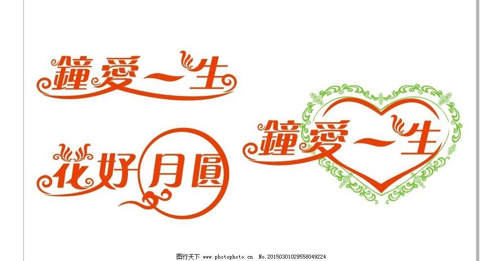 婚礼背景 婚庆背景 钟爱一生 花好月圆 美术字  设计 广告设计 广告图片