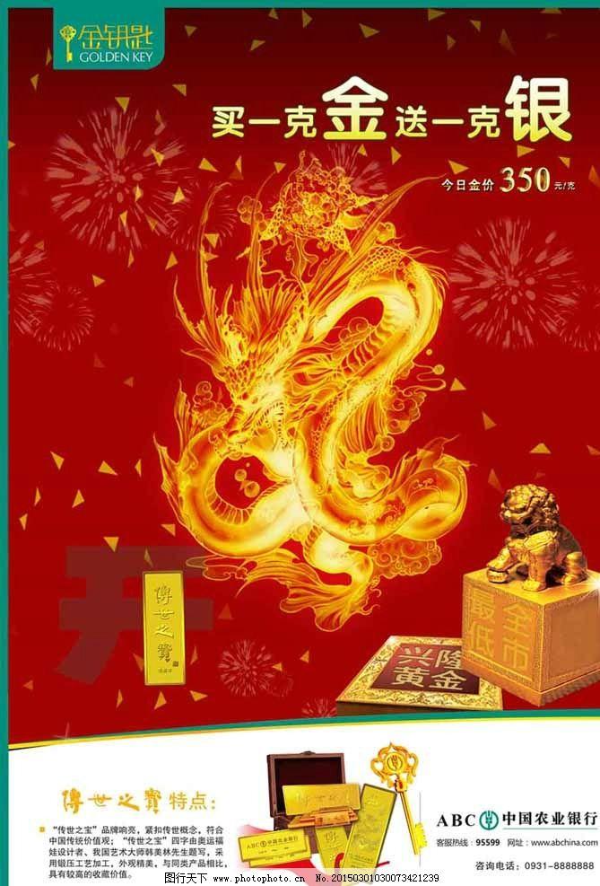 银行新年海报图片