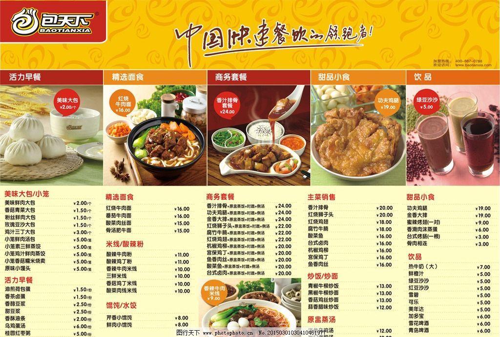 价格表 面食 早餐 饮品 甜品小食 餐厅 饭店 设计 广告设计 菜单菜谱