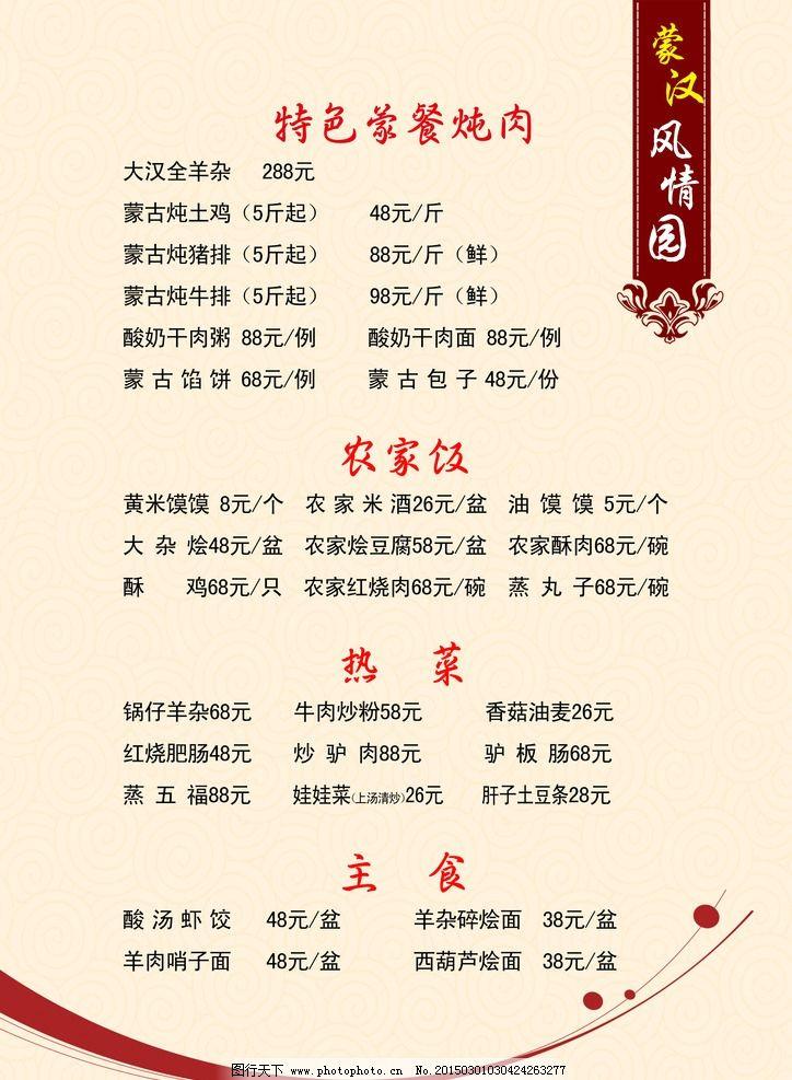 蒙餐 蒙餐特色菜 农家饭 热菜 菜谱 设计 广告设计 菜单菜谱 300dpi