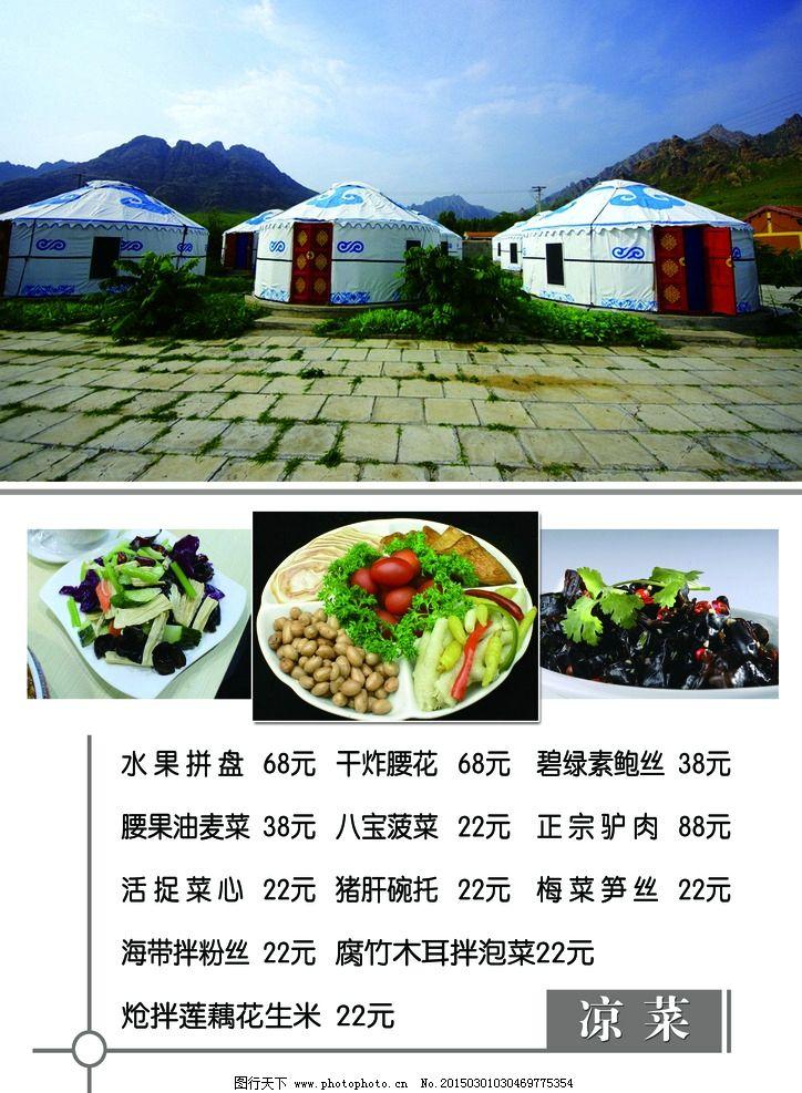 蒙古菜谱 凉菜菜谱 凉菜 蒙古包 蒙餐 设计 广告设计 菜单菜谱 300dpi