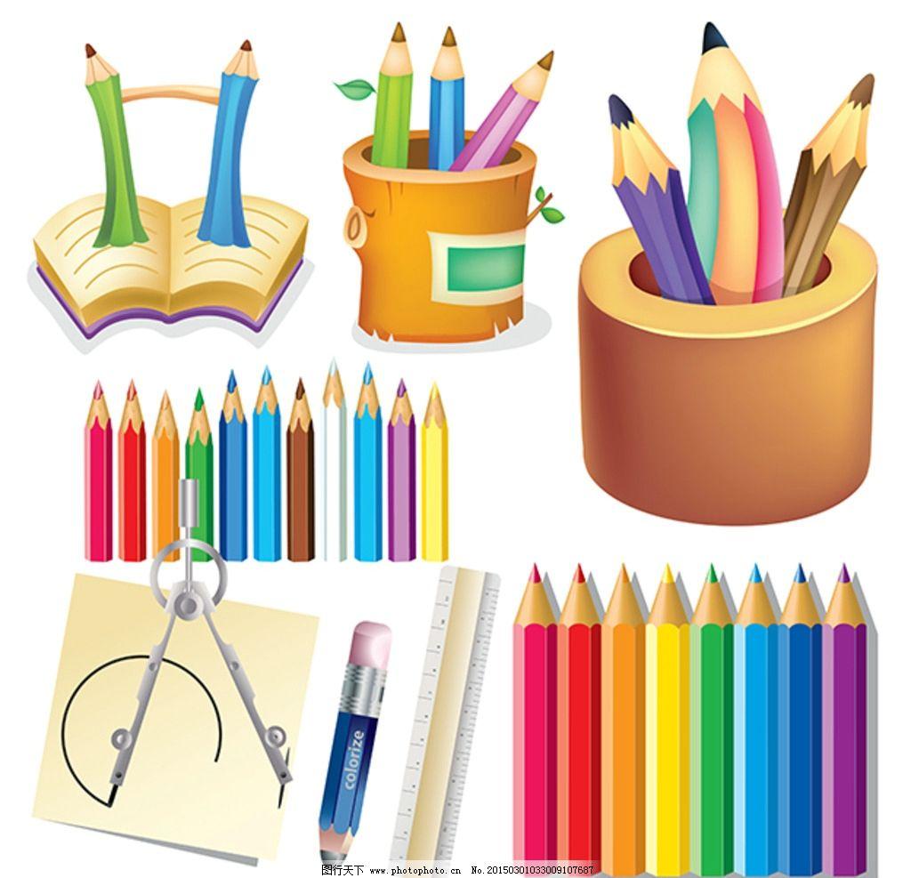 彩色笔素材图片
