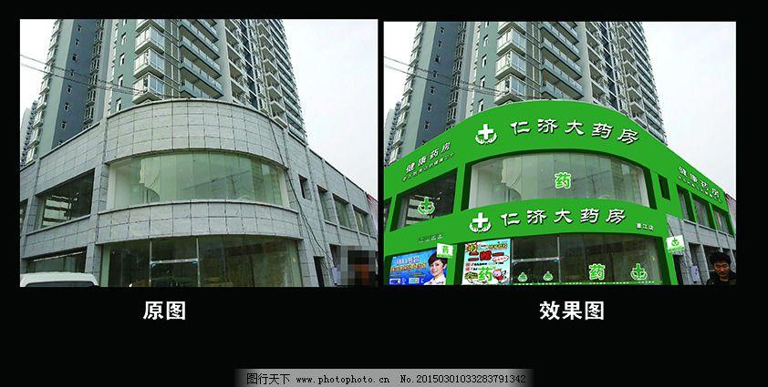 医院门头设计 医院门头设计免费下载 招牌效果 医院效果设计 广告设计