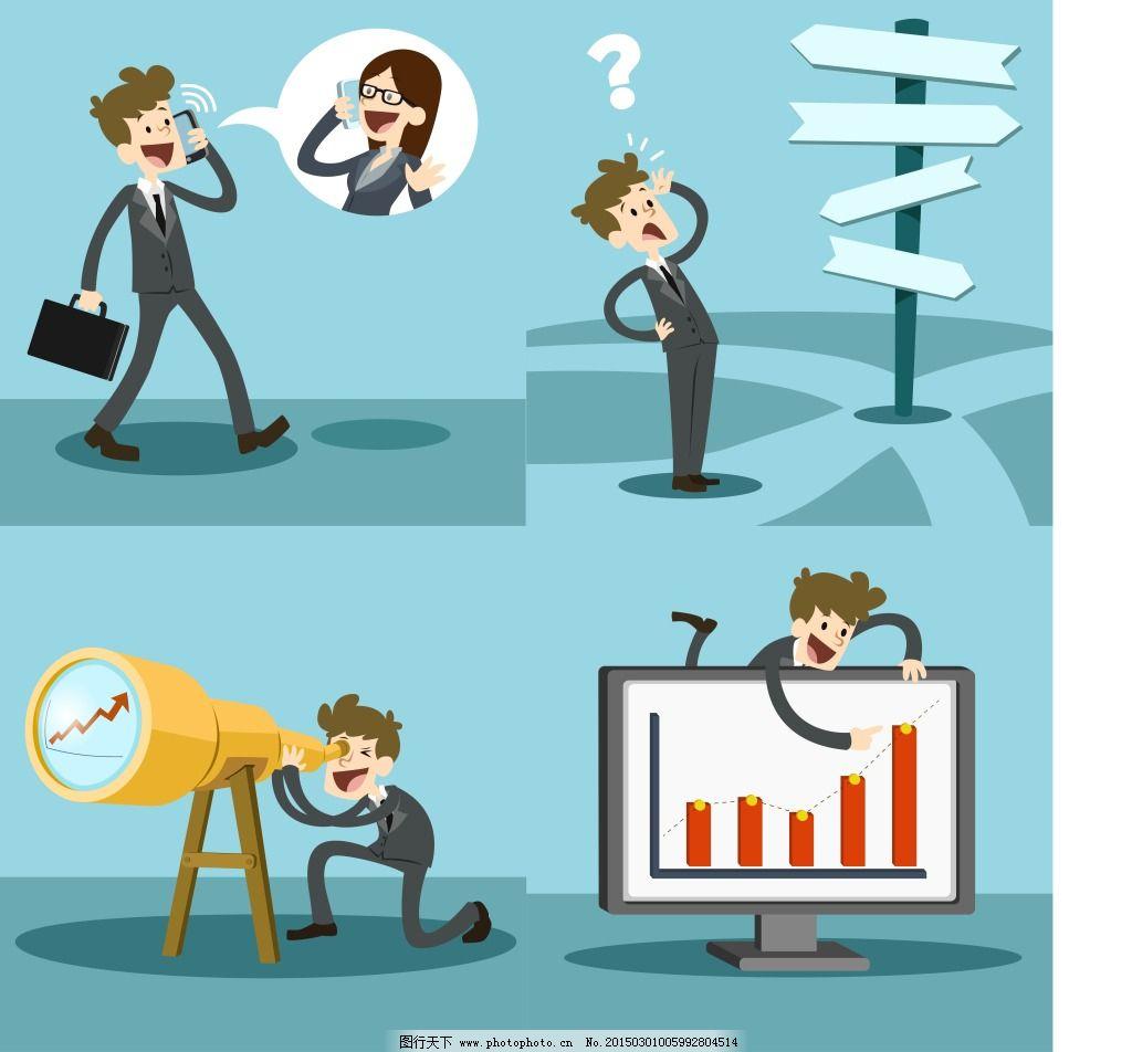商务矢量02免费下载 会议 箭头 利润 选择 展望 企业家 利润 展望