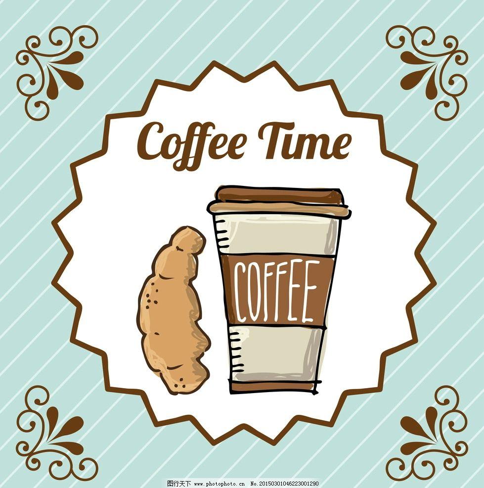 咖啡 手绘 咖啡厅 饮料酒水 面包 餐饮美食 生活百科 设计 矢量 eps